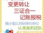 广州奥莉宝财税咨询有限公司
