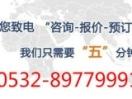 青岛海信空调维修售后电话(官网网站)