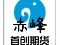 赤峰投资首选赤峰首创期货开户为您贴身打造的一站式服务