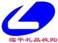杭州臨平煙酒禮品收購部