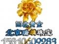 北京黄金回收价格查询 24k黄金多少钱一克