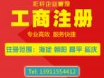 彩轩北京注册公司(彩轩工商注册)