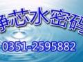 太原安吉尔净水器安装维修售后服务中心