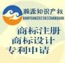南京瀚源,专业商标注册
