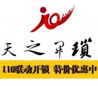 北京天之平安修锁中心