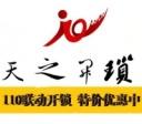 北京天之平安修锁中心(中关村开锁)
