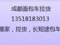成都武侯区面包车出租13518183013 拉货 搬家 接人