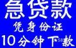 南京急用钱贷款小额无抵押贷款,南京急用钱
