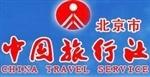 北京市中国旅行社有限公司东四门市部