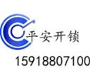 广州平安开锁