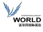 济南市沃尔得外语培训学校