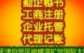 天津勤企商务秘书有限公司