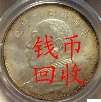 哈尔滨钱币回收网