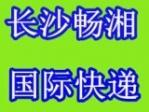 长沙畅湘国际物流公司(人民东路店)