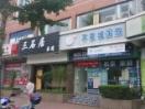 上海徐汇区签证中心