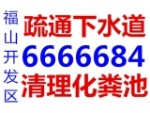 福山开发区管道疏通6666684清化粪池
