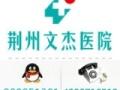 荆州沙市看妇科炎症一般多少钱