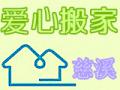 慈溪大型搬家公司给您较优质的服务电话15805843045