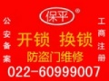 天津保平开锁、换锁、防盗门售后服务中心