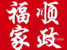 苏州工业园区福顺家政