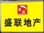 广州盛联地产代理有限公司(锦绣新天地店)