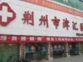荆州津汇骨科医院,推拿针灸理疗,首选津汇
