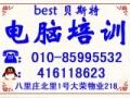 北京朝阳电脑培训学校,甜水园,姚家园,甘露园附近