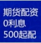 期货配资-0利息-20倍-500起配-商品期货配资