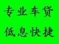 北京无抵押贷款公司 汽车贷款