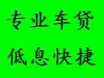 北京汽车抵押贷款公司(丰台分公司)