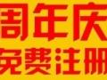 海南最早代理公司,注册50元,记账50元