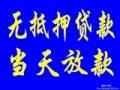 南京人急用钱,无抵押快速贷款,当天拿钱