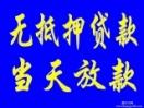 南京小额贷款17368720530