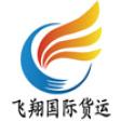 河南飞翔国际快递有限公司