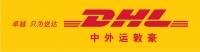中外运-敦豪国际航空快件有限公司四川分公司