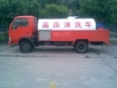 绍兴洪瑞管道疏通公司