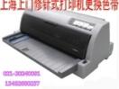 上海浦东打印机维修,复印机维修,针式票据打印机维修