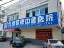 北京普康中医院