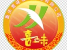 重庆喜百味餐饮管理有限公司