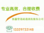 武汉新鑫专业清洗 疏通 抽粪有限公司