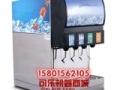 碳酸饮料现调机+浓缩果汁饮料现调机 多功能饮料现调机