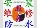 """温州人民路空调维修""""清洗""""移机""""加液专业空调"""