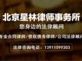 """北京合同纠纷""""债务纠纷""""法律顾问律师"""
