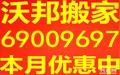 上海沃邦国际长途搬家公司