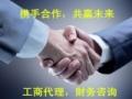 南阳代办营业执照多少钱,营业执照办理流程简单快捷!