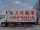 大连东方红搬家服务有限公司