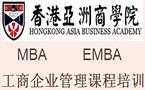 深圳MBA/EMBA进修班