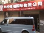 长沙畅湘国际快递公司(畅湘国际物流)