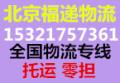 北京到上海物流专线优惠