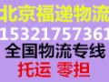 北京福遞物流有限公司
